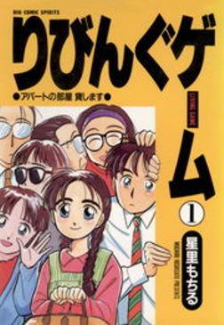 りびんぐゲーム(1)-電子書籍