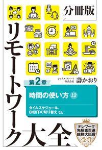 分冊版 リモートワーク大全 第2章 時間の使い方12