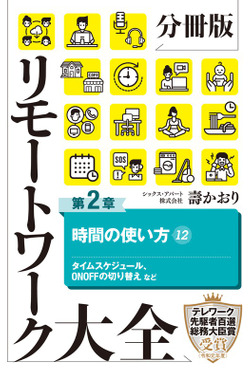 分冊版 リモートワーク大全 第2章 時間の使い方12-電子書籍