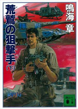 荒鷲の狙撃手(下)-電子書籍
