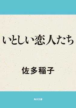いとしい恋人たち-電子書籍