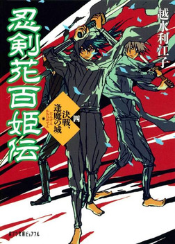 忍剣花百姫伝 決戦、逢魔の城-電子書籍