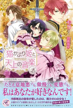 猫かぶり姫と天上の音楽2【SS付】【イラスト付】-電子書籍