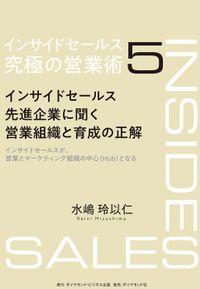 インサイドセールス 究極の営業術<第5巻>―――インサイドセールス先進企業に聞く営業組織と育成の正解