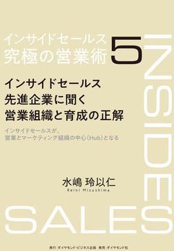 インサイドセールス 究極の営業術<第5巻>―――インサイドセールス先進企業に聞く営業組織と育成の正解-電子書籍