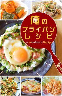 俺のフライパン・レシピ by masahiro's Recipe