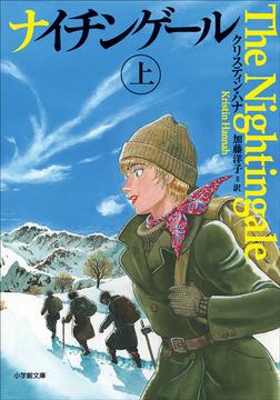 ナイチンゲール 上-電子書籍