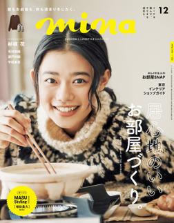mina(ミーナ) 2020年 12 月号 [雑誌]-電子書籍