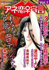 アネ恋♀宣言 Vol.1