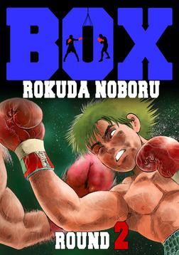 BOX(2)-電子書籍