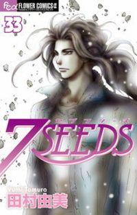 7SEEDS(33)