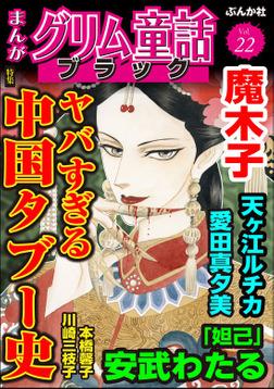 まんがグリム童話 ブラックヤバすぎる中国タブー史 Vol.22-電子書籍