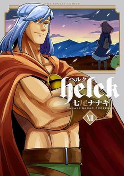 Helck(12)-電子書籍
