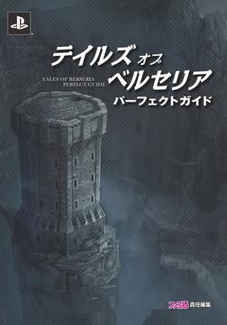 テイルズ オブ ベルセリア パーフェクトガイド-電子書籍