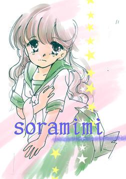 soramimi-電子書籍