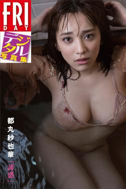 FRIDAYデジタル写真集 都丸紗也華「誘惑」-電子書籍