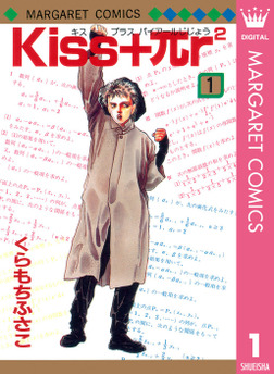Kiss+πr2 1-電子書籍
