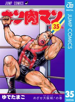 キン肉マン 35-電子書籍