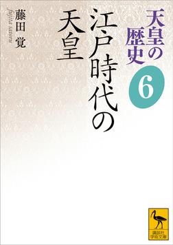 天皇の歴史6 江戸時代の天皇-電子書籍