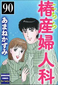 こちら椿産婦人科(分冊版) 【第90話】