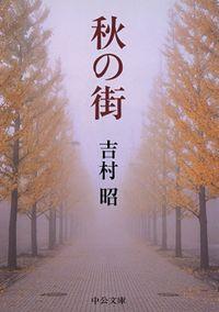 秋の街(中公文庫)
