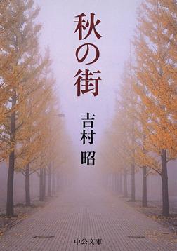 秋の街-電子書籍