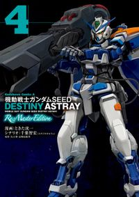 機動戦士ガンダムSEED DESTINY ASTRAY Re: Master Edition(4)