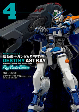機動戦士ガンダムSEED DESTINY ASTRAY Re: Master Edition(4)-電子書籍