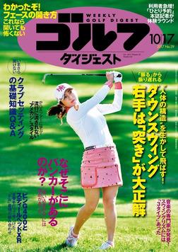 週刊ゴルフダイジェスト 2017/10/17号-電子書籍