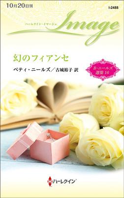 幻のフィアンセ-電子書籍