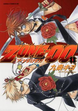ZONE‐00 第1巻-電子書籍