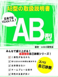 AB型の取扱説明書