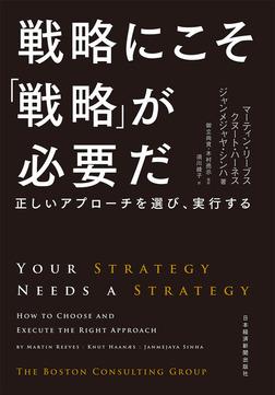 戦略にこそ「戦略」が必要だ--正しいアプローチを選び、実行する-電子書籍