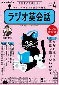 NHKラジオ ラジオ英会話 2021年4月号
