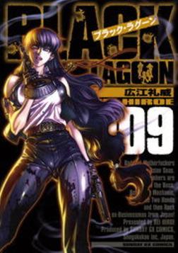 ブラック・ラグーン(9)-電子書籍