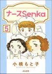 ナースSenka(分冊版) 【第5話】