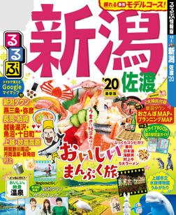 るるぶ新潟 佐渡'20-電子書籍
