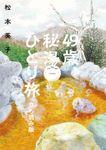 49歳、秘湯ひとり旅(ソノラマコミックス)