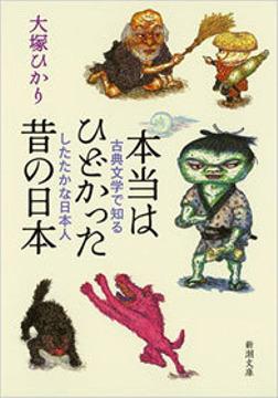 本当はひどかった昔の日本―古典文学で知るしたたかな日本人―-電子書籍