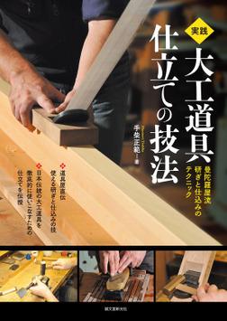 実践 大工道具 仕立ての技法-電子書籍