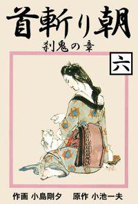 首斬り朝(6)