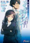 続・魔法科高校の劣等生 メイジアン・カンパニー(2)