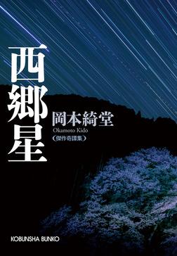 西郷星-電子書籍