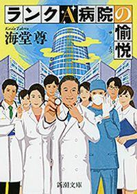 ランクA病院の愉悦(新潮文庫)