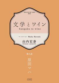 文学とワイン -第八夜 原田マハ-