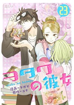 ヲタクの彼女(フルカラー) 23-電子書籍