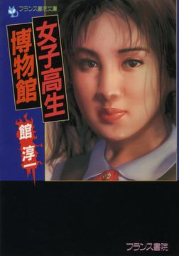 女子高生博物館-電子書籍