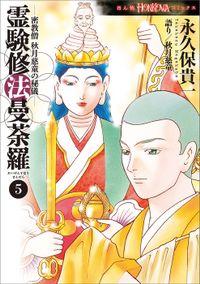 密教僧 秋月慈童の秘儀 霊験修法曼荼羅(5)