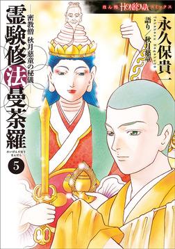 密教僧 秋月慈童の秘儀 霊験修法曼荼羅(5)-電子書籍