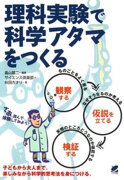 理科実験で科学アタマをつくる-電子書籍